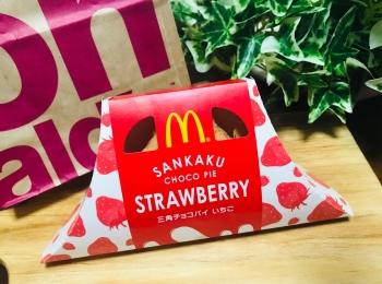 【マクドナルド】冬の定番スイーツ《三角チョコパイ》にイチゴ味が新登場♡