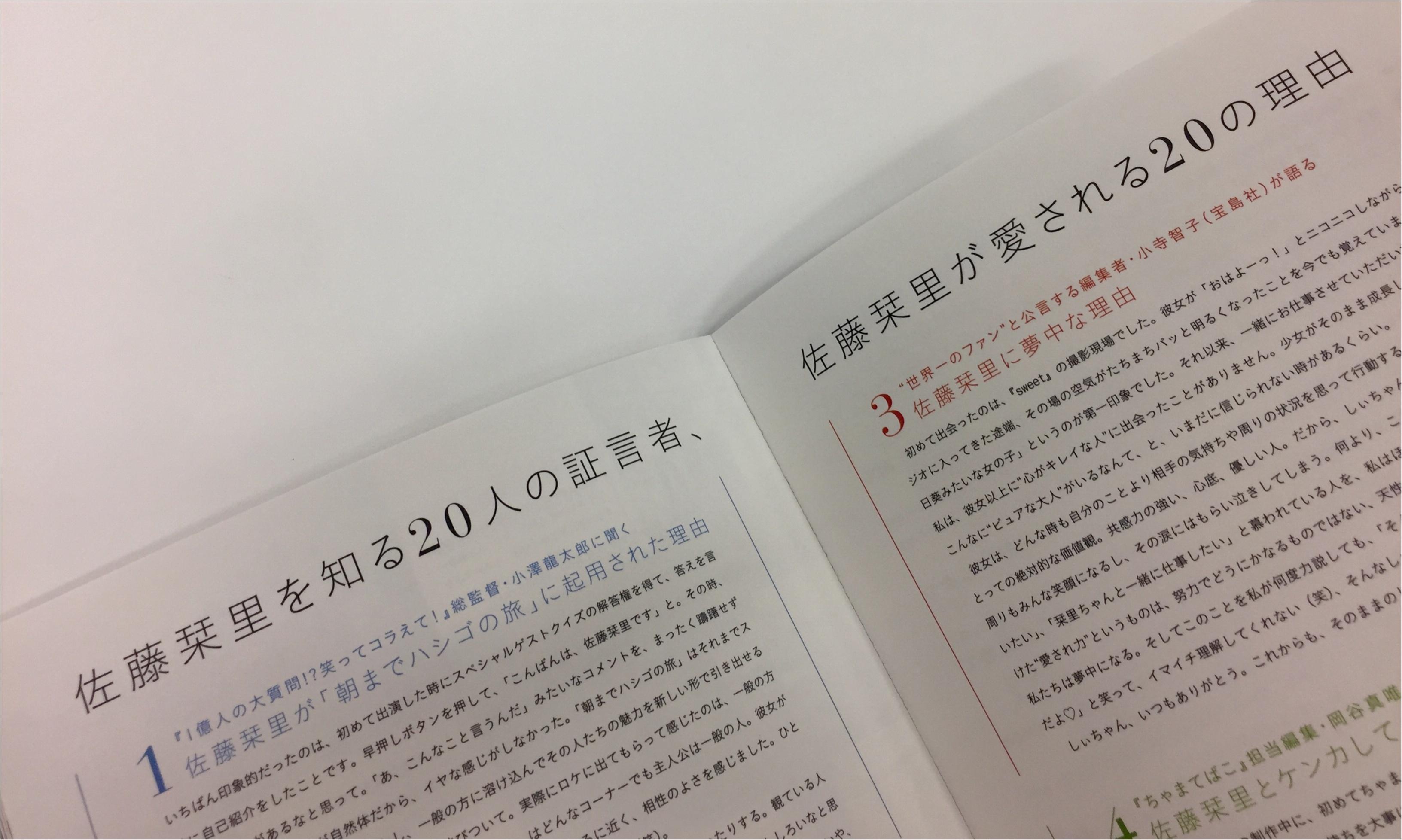 読めば笑顔に☆佐藤栞里 初のライフスタイルBOOK『ちゃまてばこ』、ついに発売です!_2