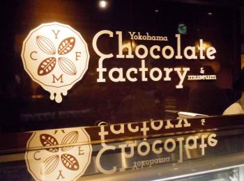 【食べるだけじゃない!】横浜のチョコレートファクトリーに行ってきた♡