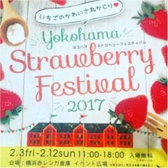 【イベント情報】いちご好き集まれー!横浜ストロベリーフェスティバルで苺スイーツまみれ♡苺の無料サンプリング情報も✨≪samenyan≫