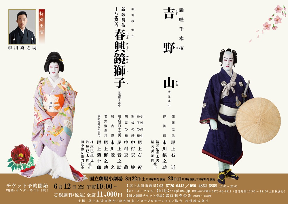 歌舞伎俳優・尾上右近さんに接近!_3