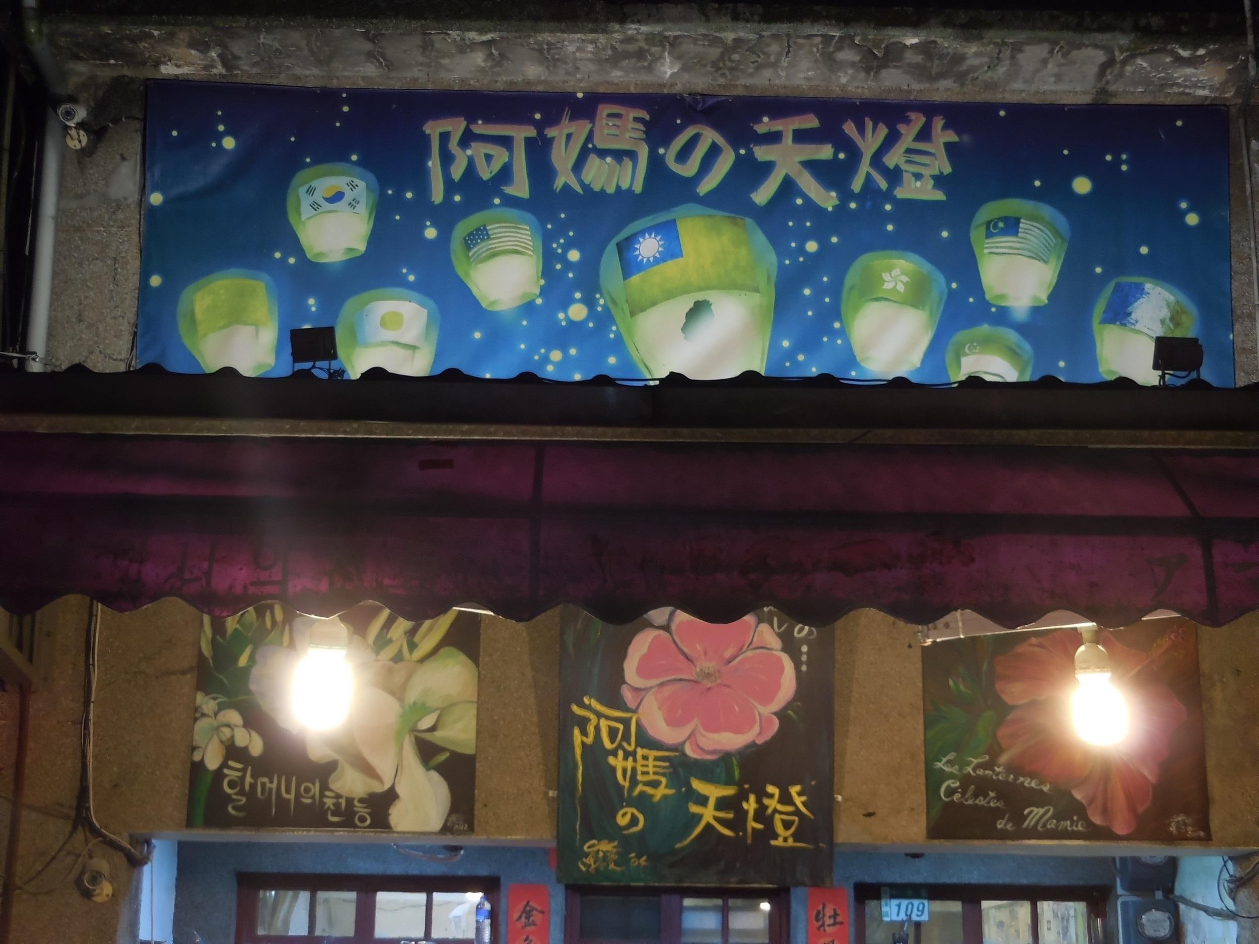 【台湾・十分】願いごとを空の神様へ届ける天燈あげを体験してきました。_1