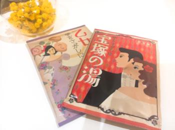 【宝塚】タカラジェンヌみたいなうるすべ肌になれちゃう?!すみれの花咲く入浴剤♡
