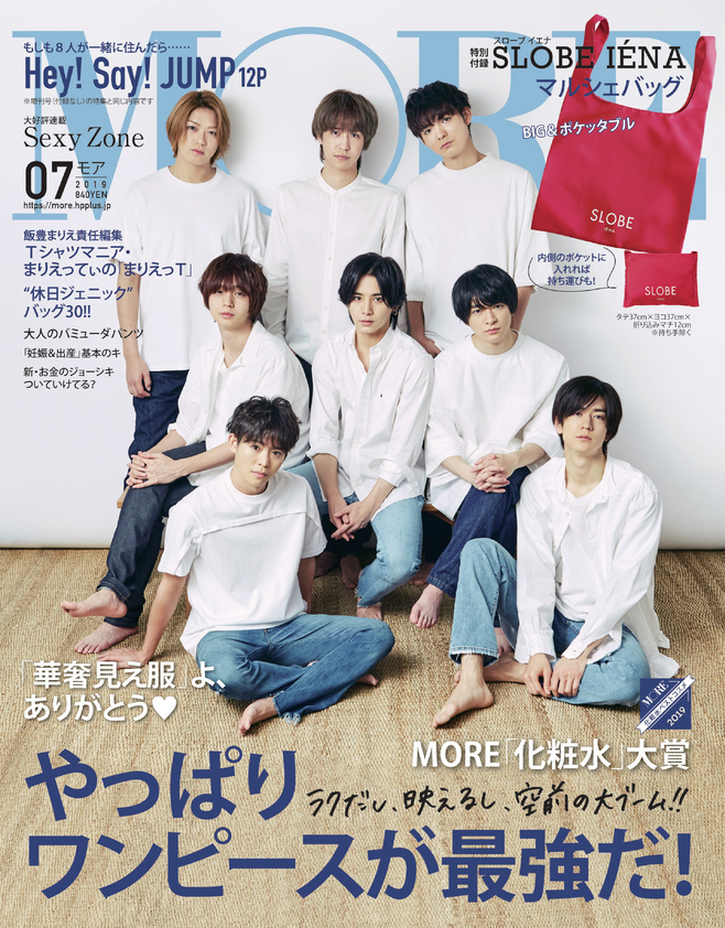 MORE7月号