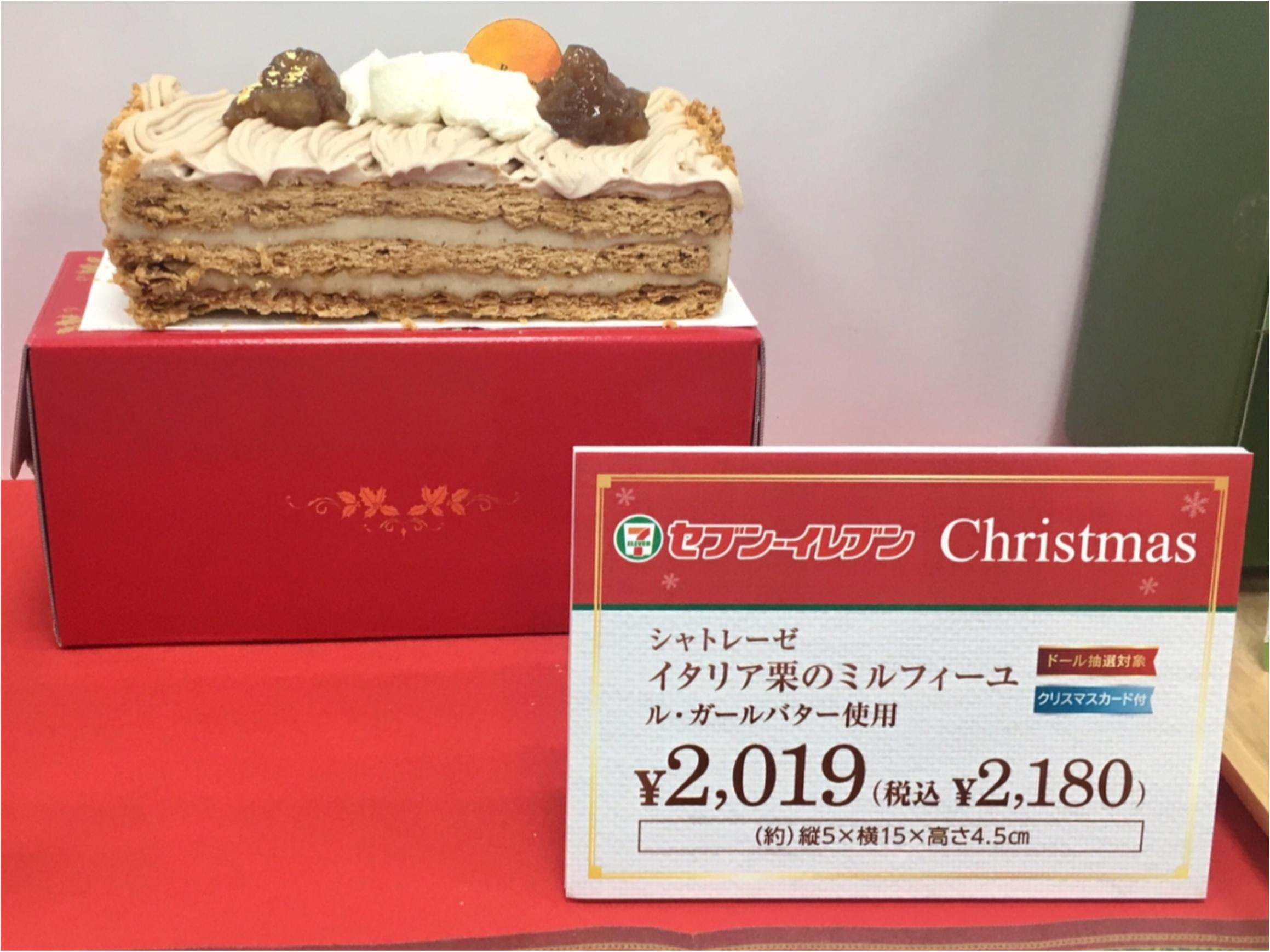 【セブンイレブン】いよいよクリスマス!ケーキどうする?試食会レポート_7