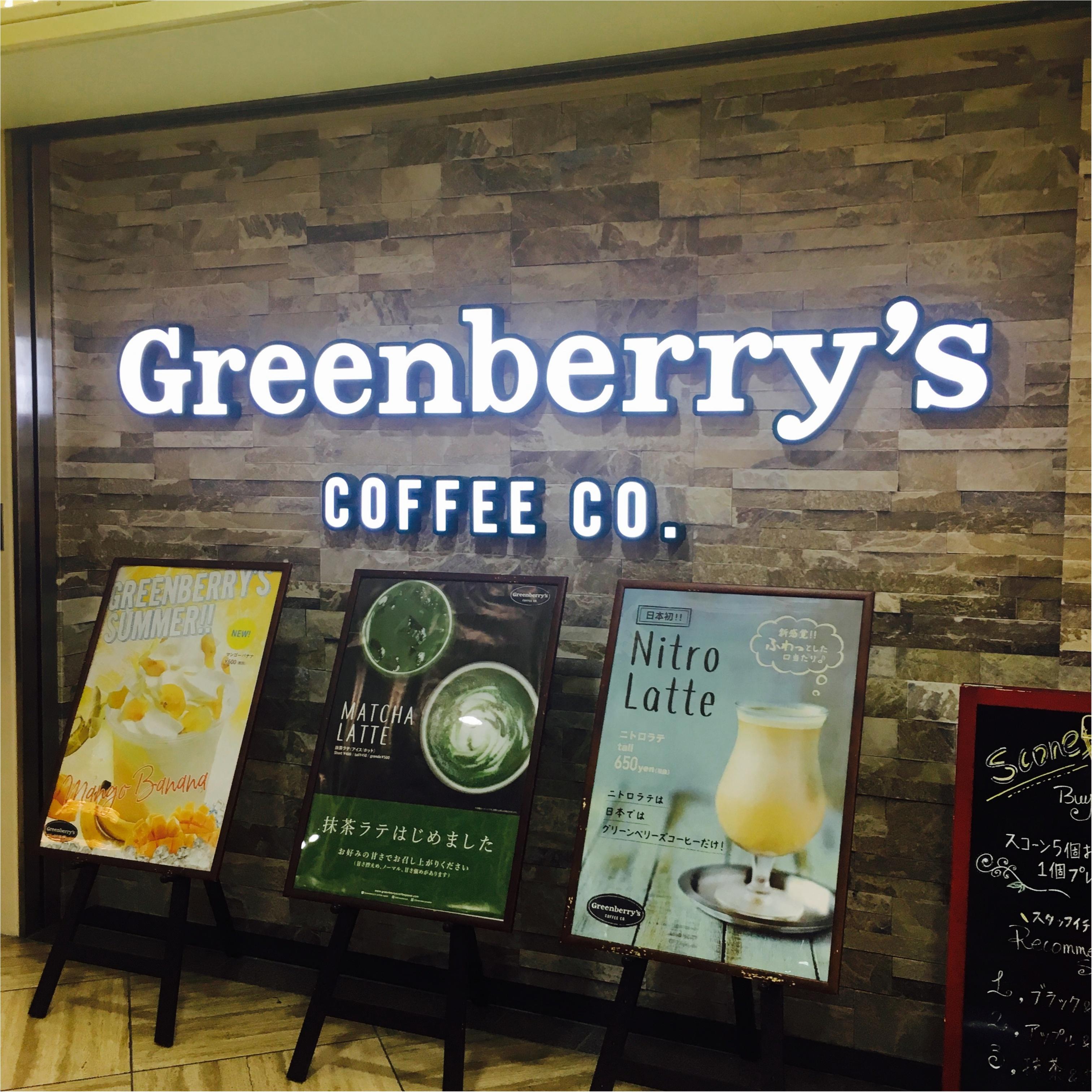[Greenberry's coffee]日本に4店舗しかないオススメカフェ!マッチャラテが美味しすぎる!_1
