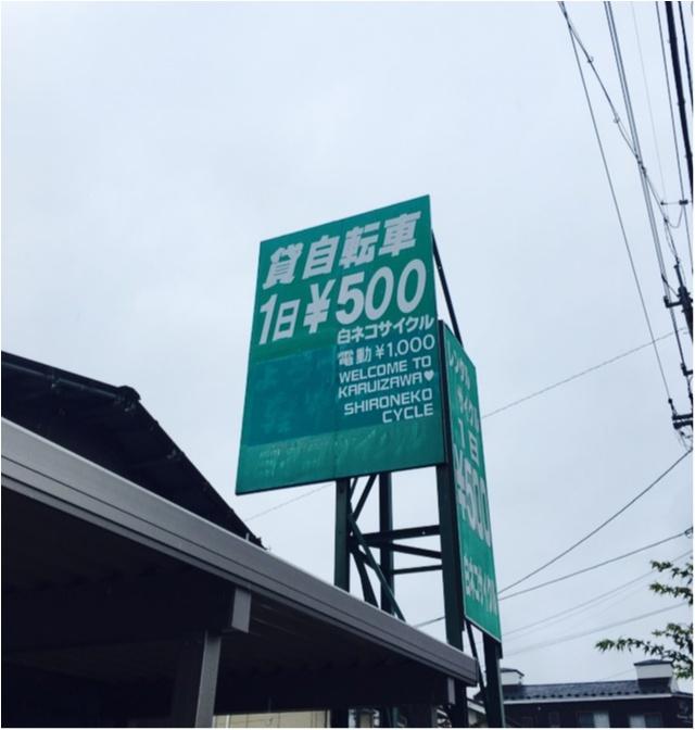 夏は避暑地の軽井沢へ★②貸し自転車でのんびーりゆの散歩_10