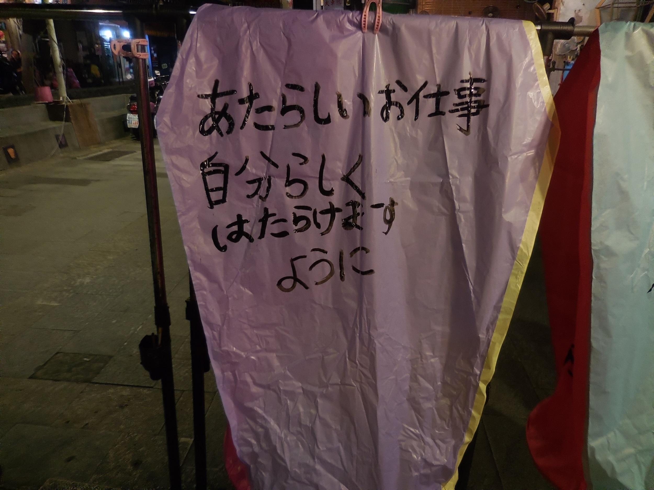 【台湾・十分】願いごとを空の神様へ届ける天燈あげを体験してきました。_5