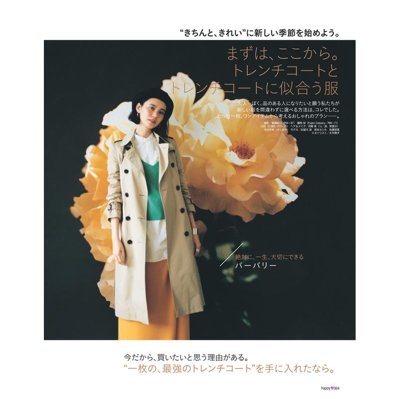 まずは、ここから。トレンチコートとトレンチコートに似合う服(1)