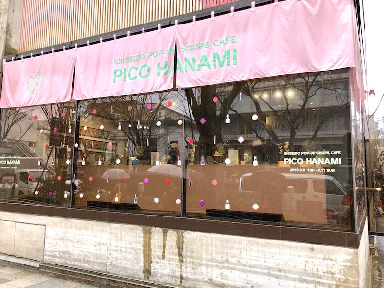【3/9(金)から3日間限定】『SHISEIDO ピコ』と『とらや』がコラボ! 神宮前にポップアップショップがオープン♡_2_1