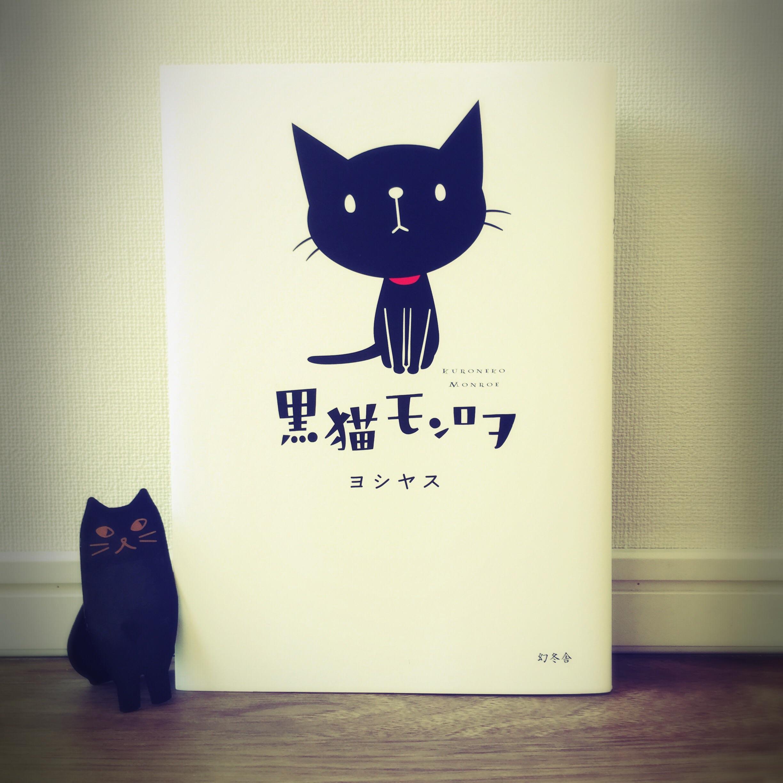 【今週のマンガNAVI】わんこ派もメロメロ! こんな家族がほしかった♡  『黒猫モンロヲ』_1