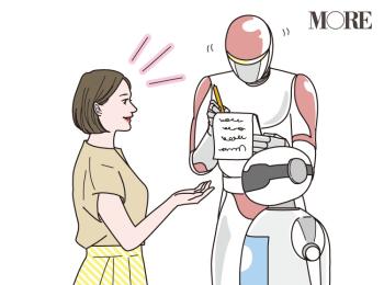 2019年こそ、資格や転職を考えるのにおすすめの時期! AIに仕事を取られないために、働き方を改革しよう