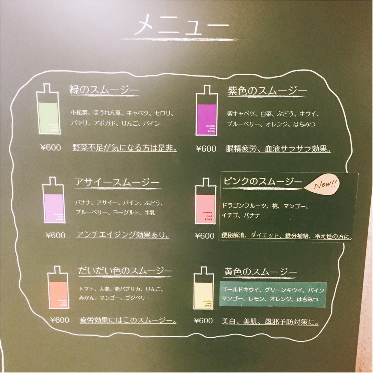 """業界初の〇〇〇を採用!!駅ナカの""""飲むヤオヤ""""が美容効果抜群♪♪_6"""