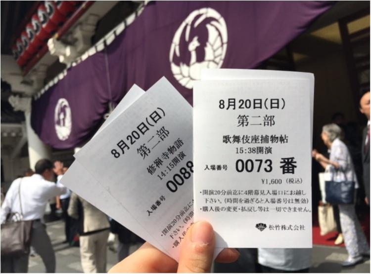 【歌舞伎のススメ 其の1】歌舞伎ビギナーさんにこそおすすめしたい!初めての『幕見』!_6