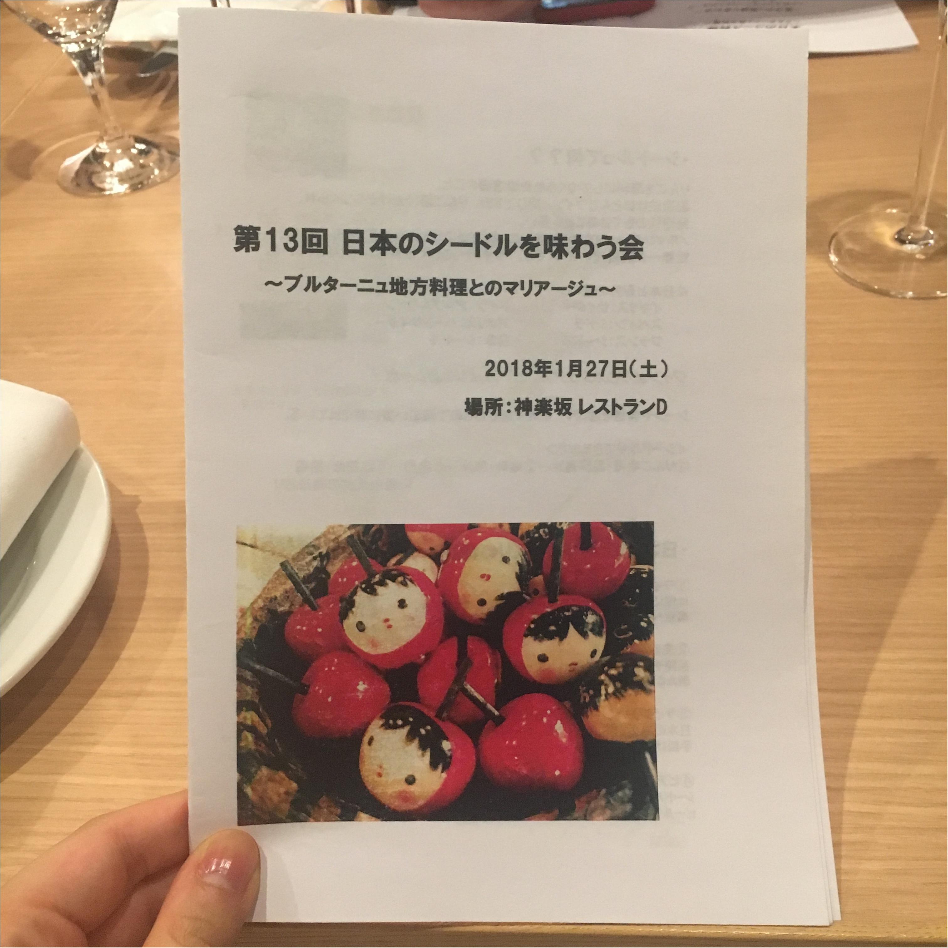 【シードル飲み比べ】第13回日本のシードルを味わう会〜ブルターニュ地方料理のマリアージュ〜@レストランD_1