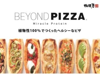 ダイエッターの皆さん、事件です! ダイエット中でも食べられるピザ「BEYOND PIZZA」、誕生♡