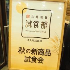 【丸亀製麺】秋の新商品はなーんだ♡