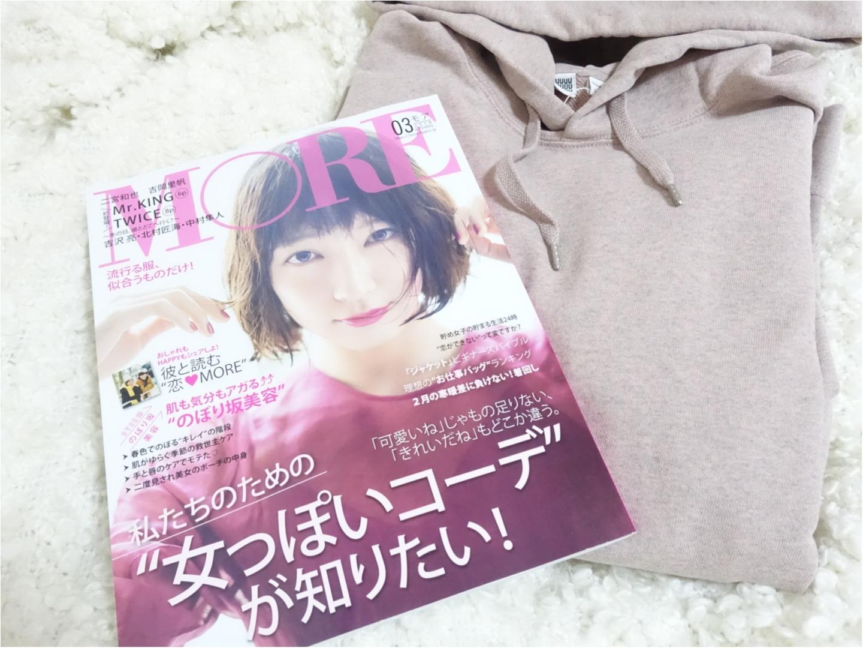 《明日発売!》MORE3月号の見所紹介!なんと言っても、表紙の吉岡里帆ちゃんが可愛すぎるっ、、♡_1