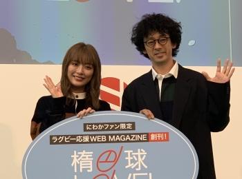 《滝藤賢一さん・だーりおちゃん登場》楕円球LOVE!の創刊発表会に参加してきました♡