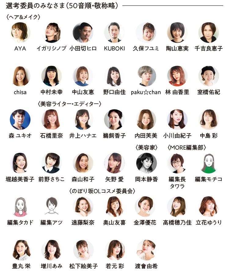 働く女子目線で厳選したベストコスメ 【メイクアップ編】 Photo Gallery_1_19