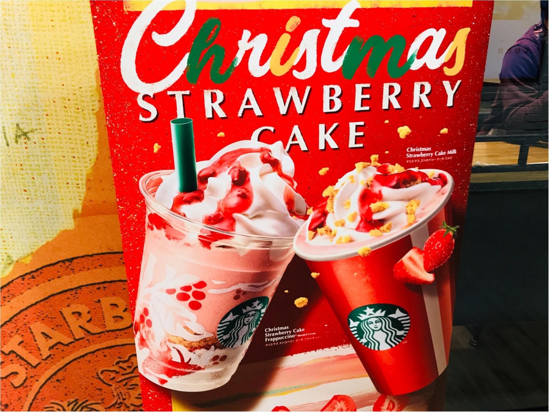 【スタバ】ホリデーシーズン到来!《ストロベリーケーキ》で一足早くクリスマス気分♡_1
