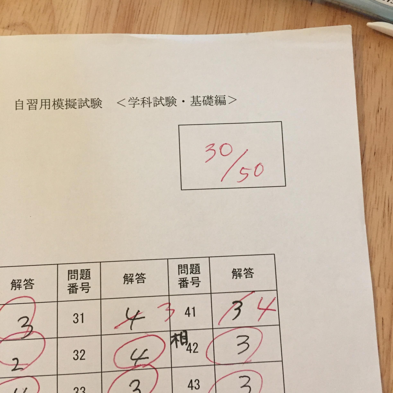 試験まで20日を切り....模試を受けました!【#モアチャレ FP1級チャレンジ】_2_1