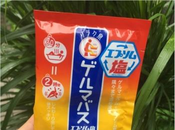 【ゲルマバス】20分の入浴で2時間分の有酸素運動?!塩のパワーで夏バテなんて怖くない!!