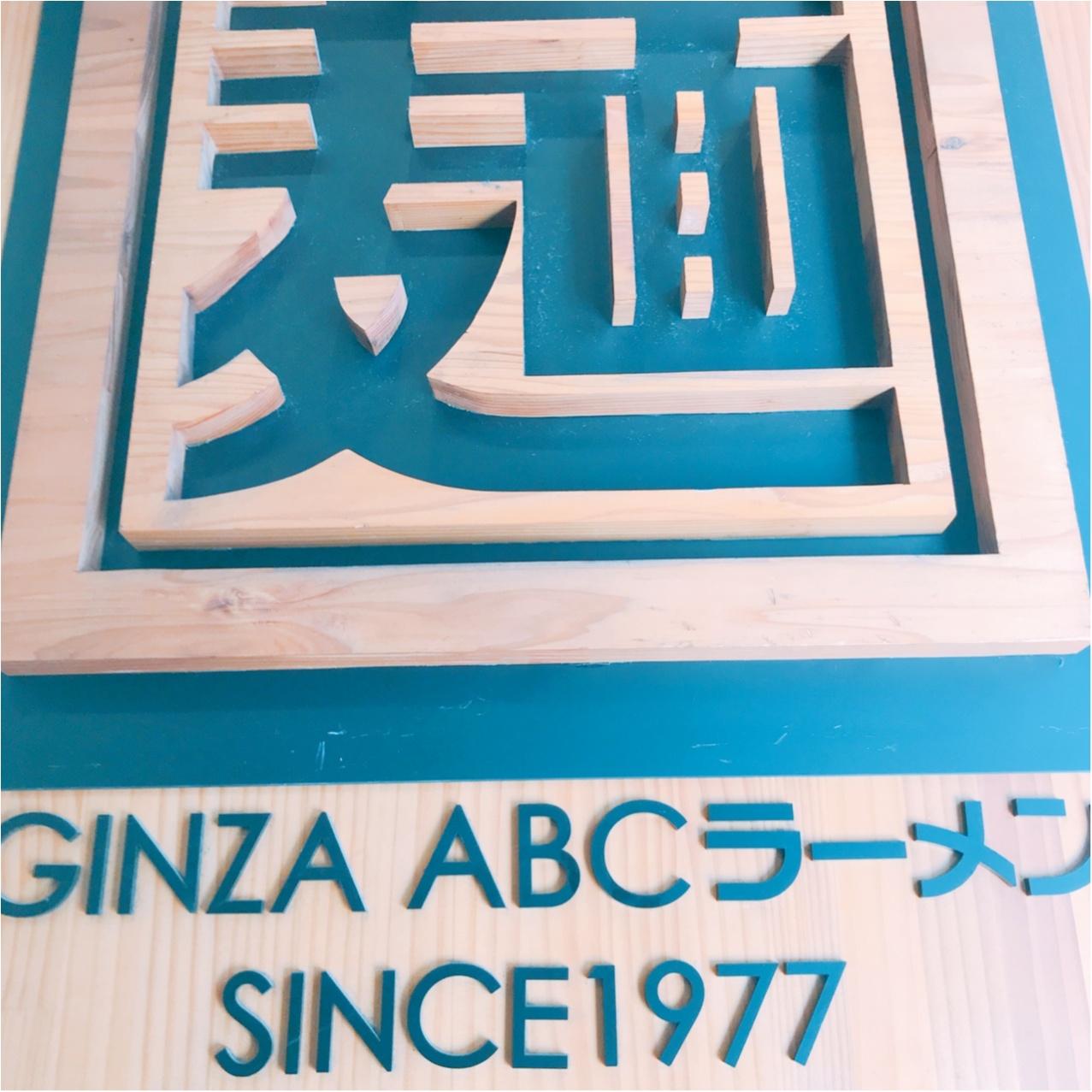 【銀座グルメ】愛されて40年♡《ABCラーメン》の絶品メニューはこれ!_1