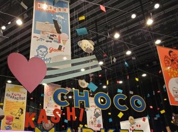 ≪大阪・梅田≫バレンタインチョコレート博覧会2020