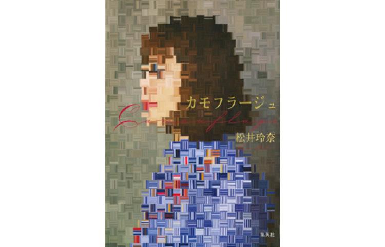 【松井玲奈さんインタビュー】女優と作家。どちらもオンでどちらもオフだという彼女の新たな表現活動に注目_2