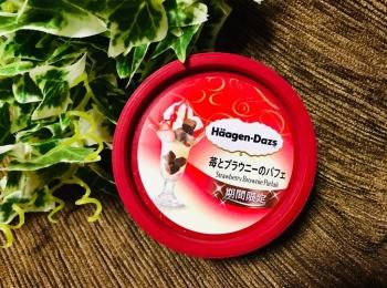 【ハーゲンダッツ新作】絶対美味しい!《苺とブラウニーのパフェ》が贅沢すぎる♡