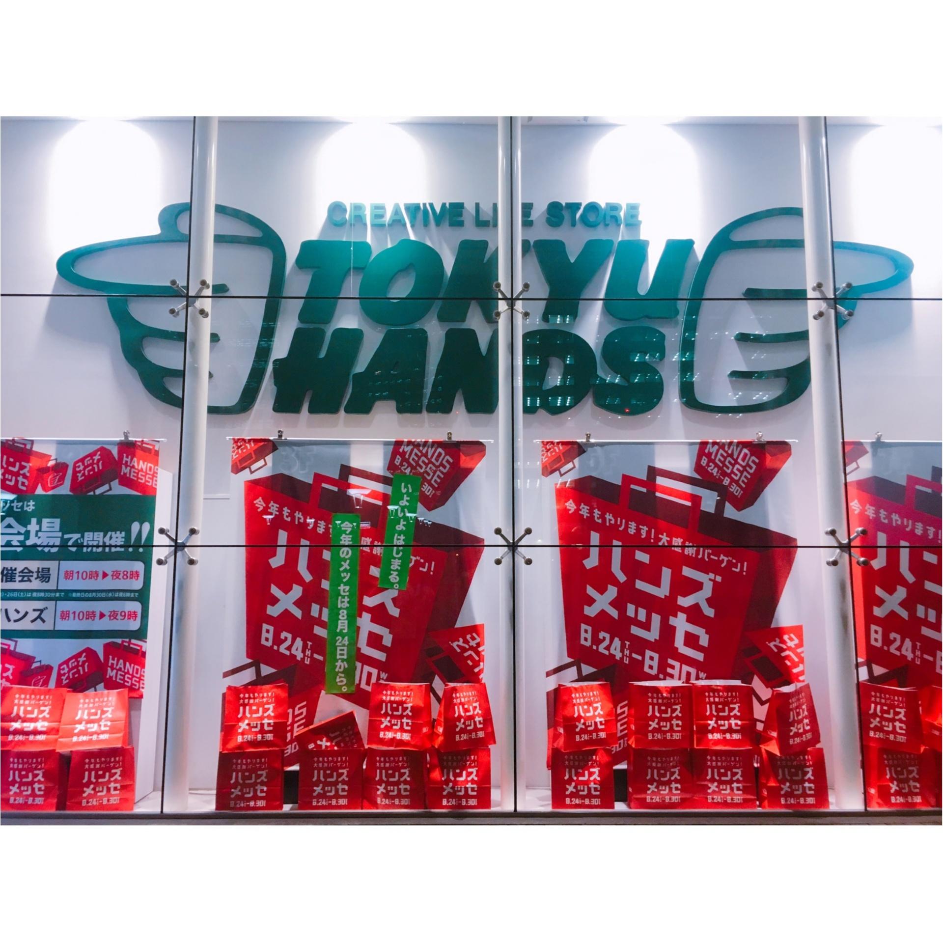 ▷【全国の東急ハンズにDASH!!】年に1度のハンズメッセ8/30まで開催中!!_1