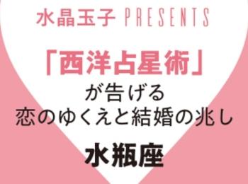 【2019年恋愛・結婚占い】当たる!!「水瓶座」の恋のゆくえと結婚の兆し:水晶玉子の西洋占星術