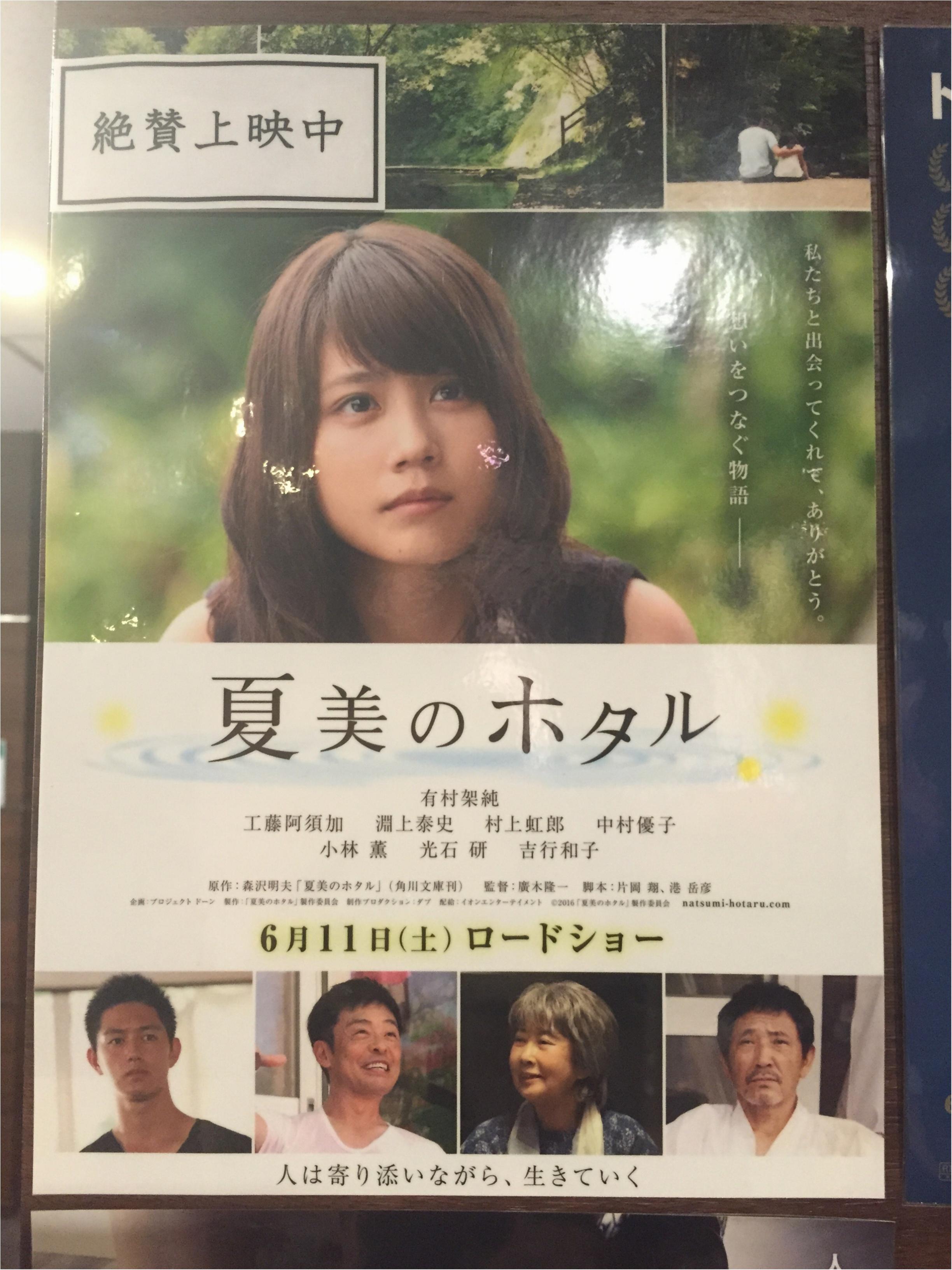 《夏のはじめのオススメ映画》3つの台詞が心に響く...有村架純さん主演【夏美のホタル】_7