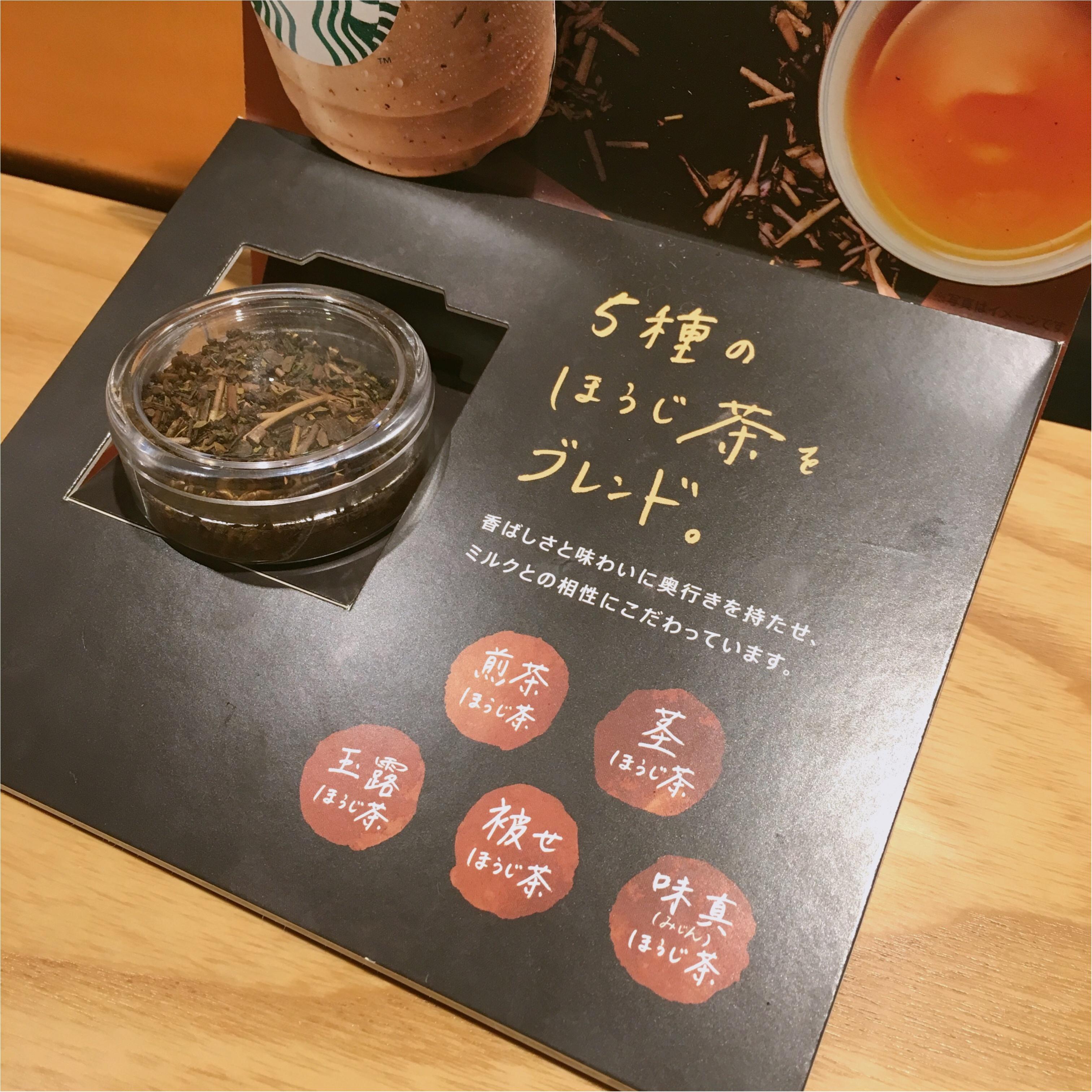 【10月1日まで】秋に飲みたい♡期間限定のほうじ茶クリームフラペチーノwithキャラメルソースが登場 ♡♡_2