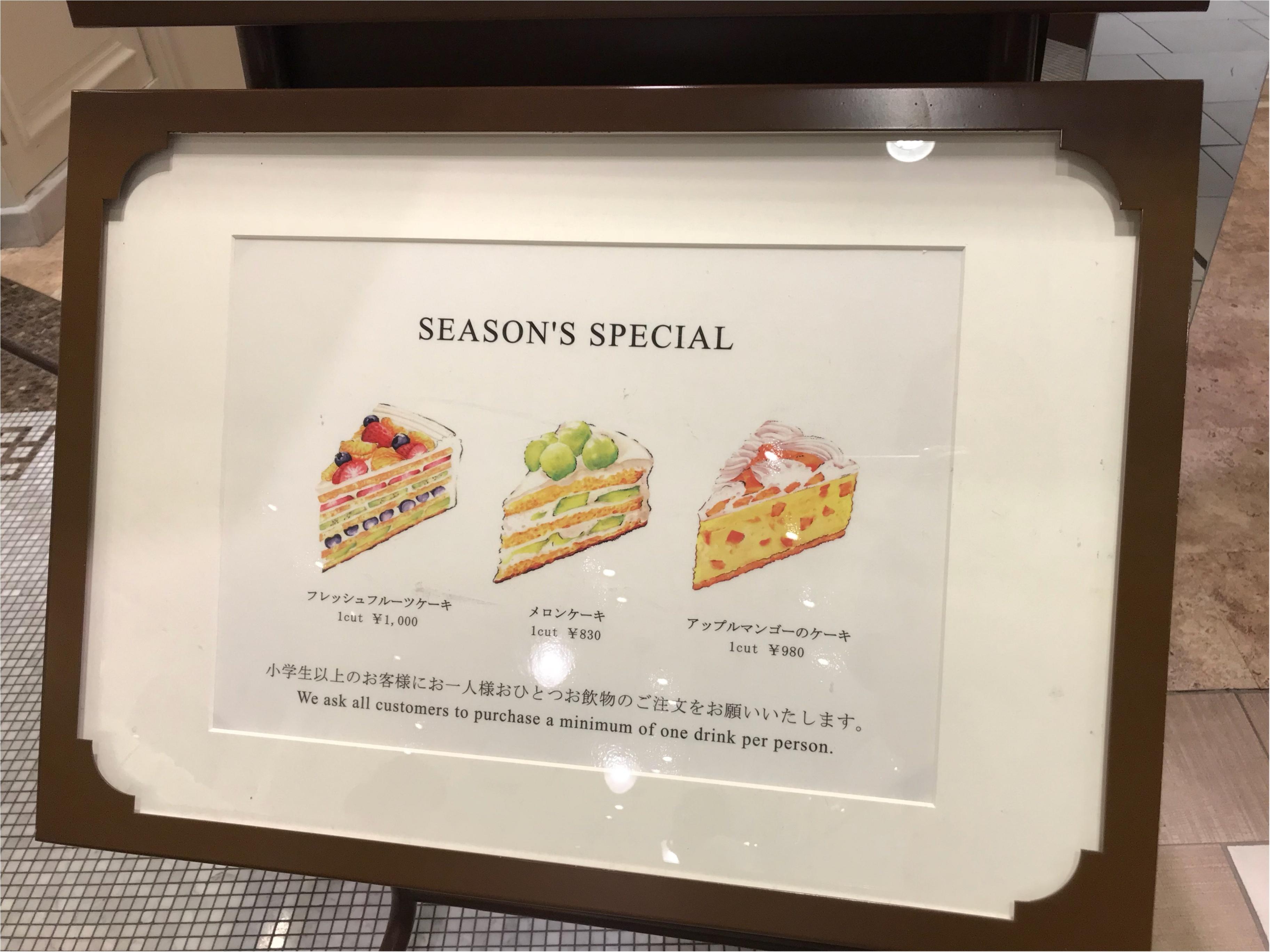 【HARBS期間限定ケーキ〜メロン特集②〜】すべては美味しいメロンと○○のために!_1