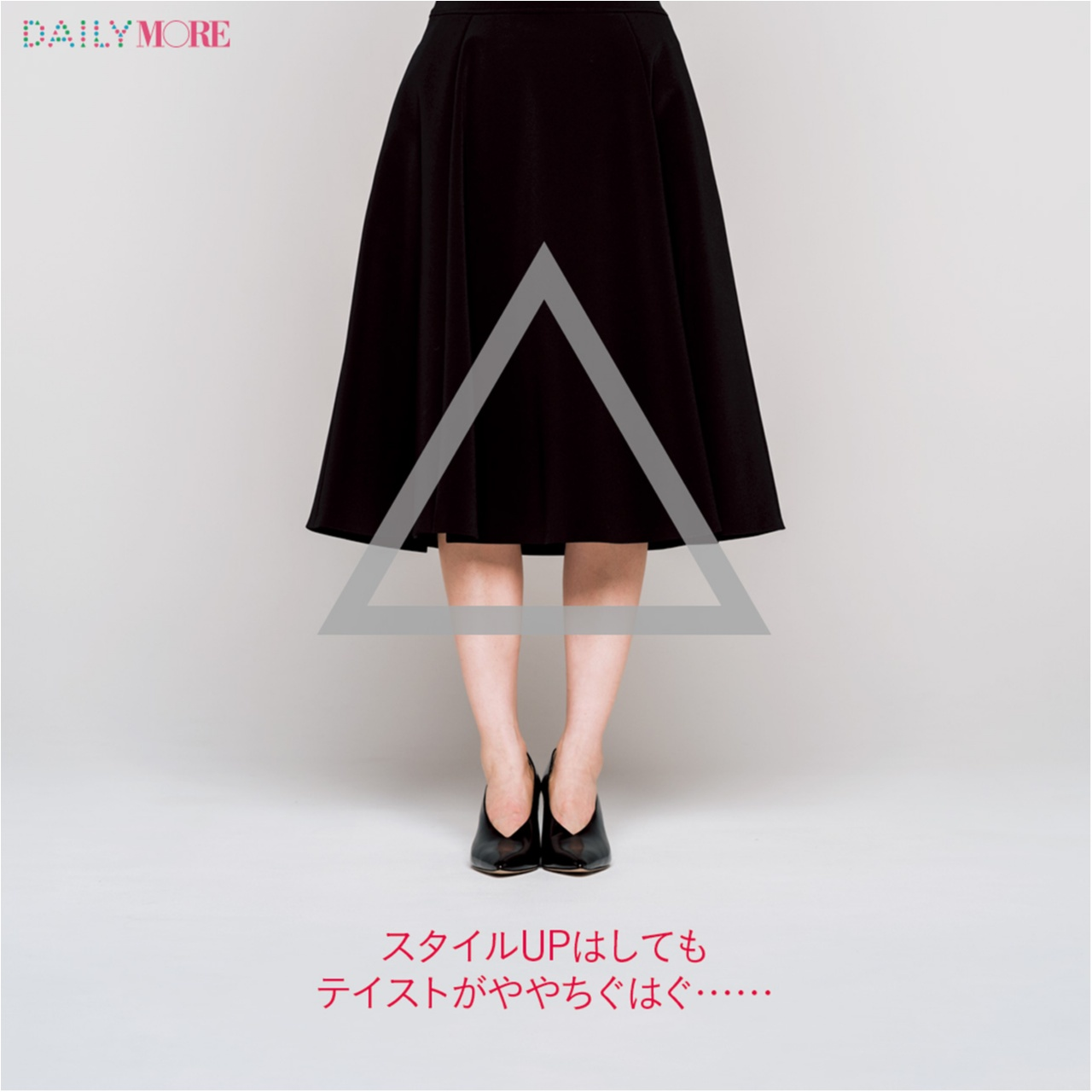 【脚長に見えるのはどれだ⁉】一目瞭然! トレンド靴に似合うスカートはき比べ_1_3