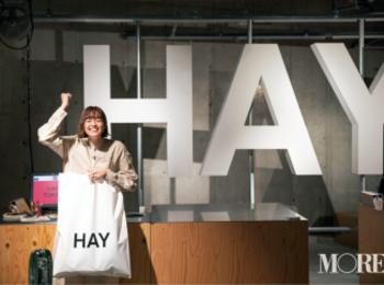 カフェも併設! 『HAY TOKYO』は、オシャレな家具と雑貨の宝庫だった!!【佐藤栞里のちょっと行ってみ!?】