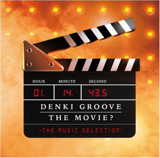 今月のオススメ★MUSIC 『青の光景』『Shine』『DENKI GROOVE THE MOVIE? –THE MUSIC SELECTION-』_3
