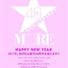 あけましておめでとうございます! 2017年はMORE40周年アニバーサリーイヤーです☆