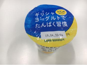 【腸活】ギリシャヨーグルトでたんぱく習慣♡レモン&ハニーの爽やかさに感動!