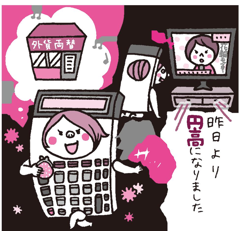 オンナの¥Moneypedia 円高&円安を知ろう!_1