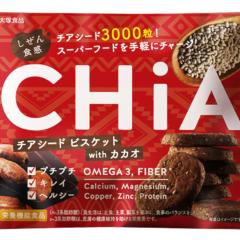 新ビスケット「しぜん食感 CHiA」でチアシードをおいしく手軽にGET♪