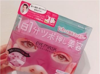 【コレ買っちゃいました♡】目元ケアに猫型アイマスク!♡