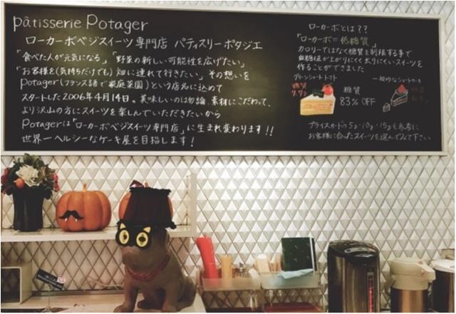 【#東京カフェ巡り】食べ過ぎた秋に!『パティスリー・ポタジエ』の野菜を使ったスイーツがおすすめ♡_2