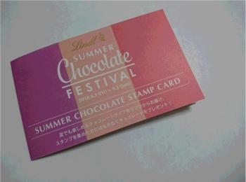 チョコレート専門店Lindtリンツのアイスチョコドリンクが美味しい!!6月~キャンペーン有☆