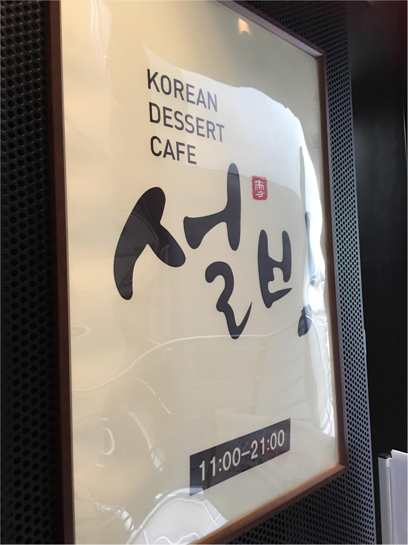 ♡韓国で大人気のスイーツ【ソルビン】日本上陸‼︎並ばずに行く裏ワザも♡モアハピ◡̈のぞみ♡_4
