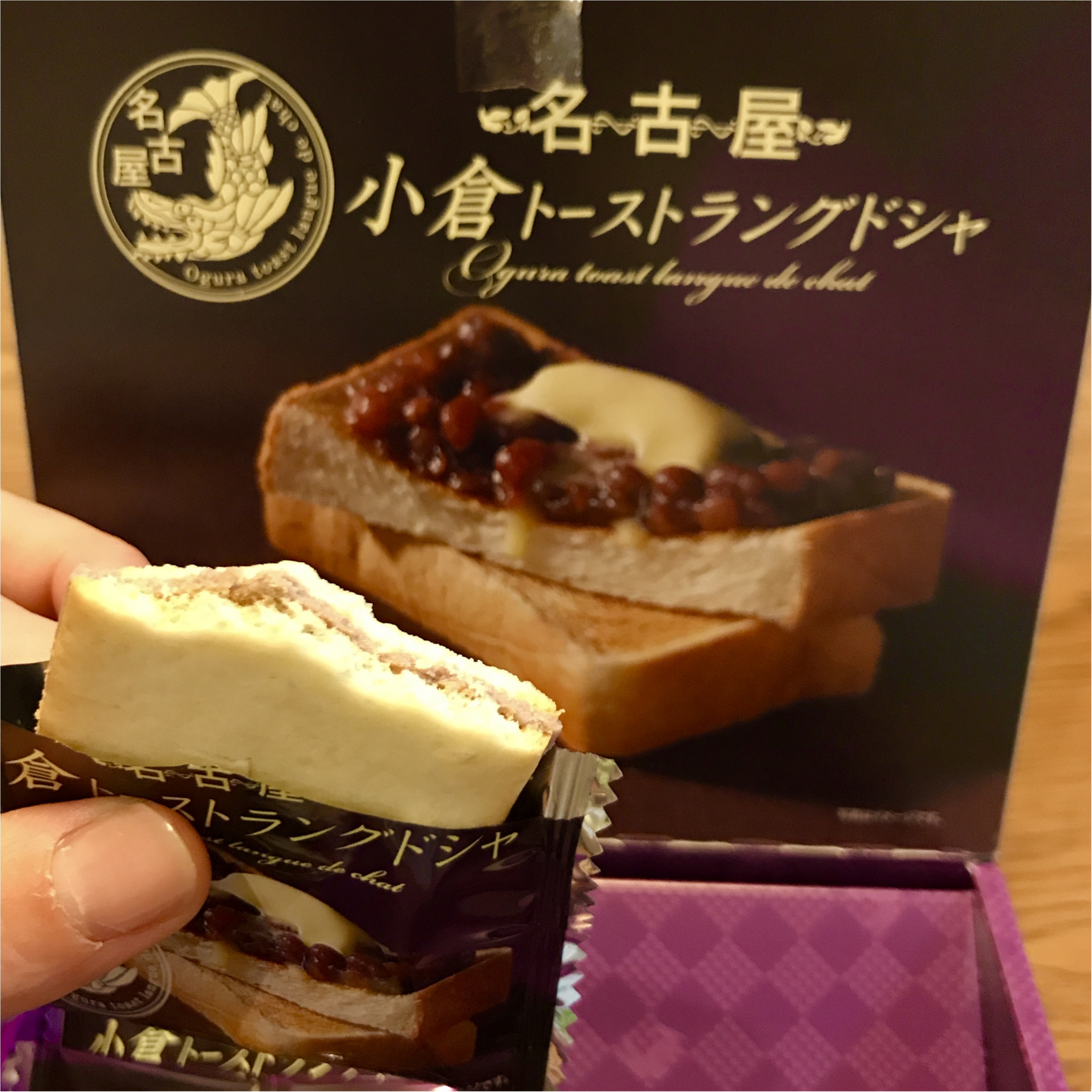【名古屋みやげ】食べてビックリ!《小倉トーストラングドシャ》は想像を超える味♡_2