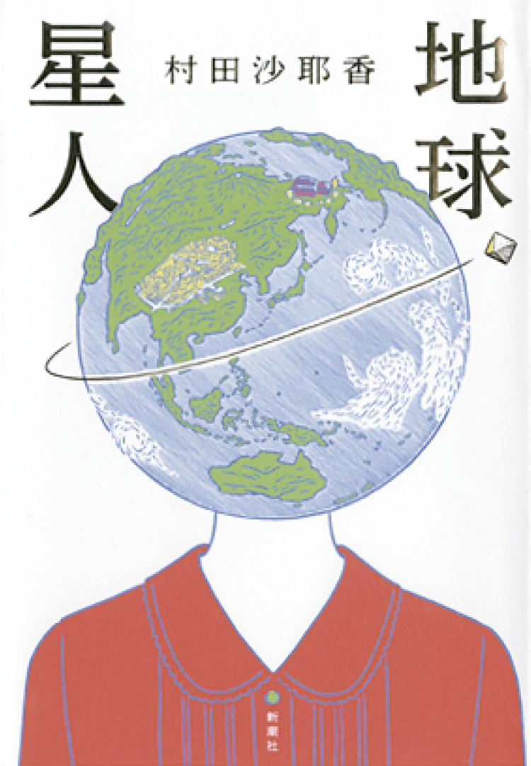村田沙耶香,地球星人