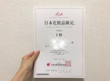 【資格取得!】日本化粧品検定1級を取りました☆